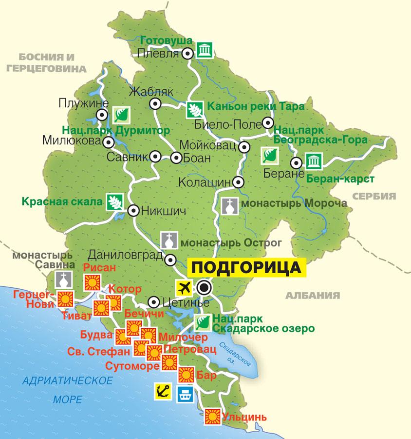 Черногория из Харькова