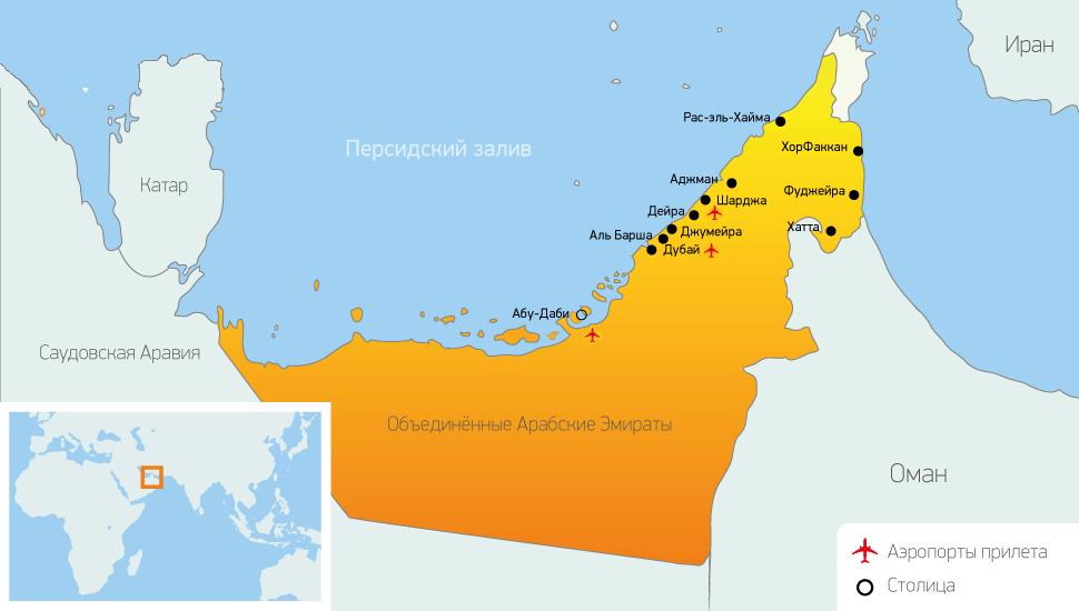 Курорты ОАЭ